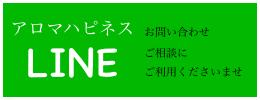 アロマハピネス LINE