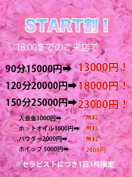 ★START割★